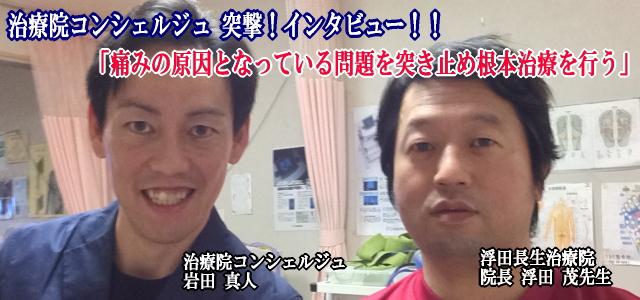 浮田先生 インタ