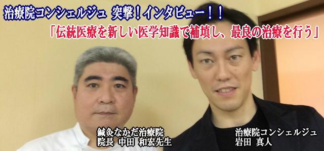 中田先生 インタ