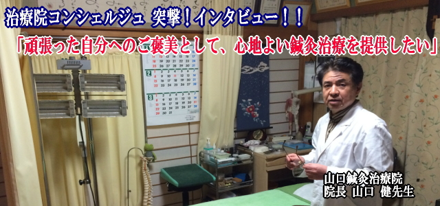 山口先生 インタ