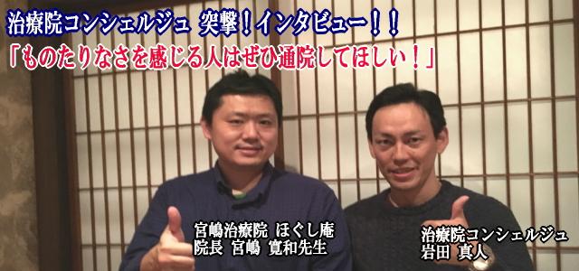 宮嶋先生 インタ