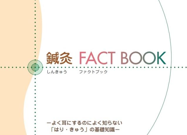 鍼灸 FACT BOOK