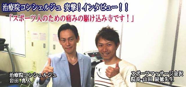 山田先生 インタ