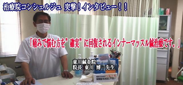 東川先生 インタ