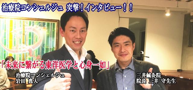 三井先生 インタ