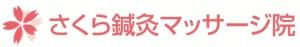 さくら鍼灸マッサージ院ロゴ(チラシ)