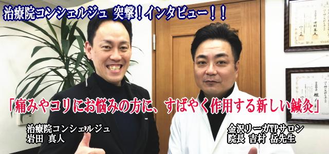 吉村先生 インタ
