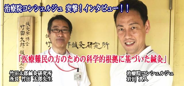 竹田先生 インタ